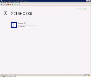 Идет скачивание и установка Windows 8.1
